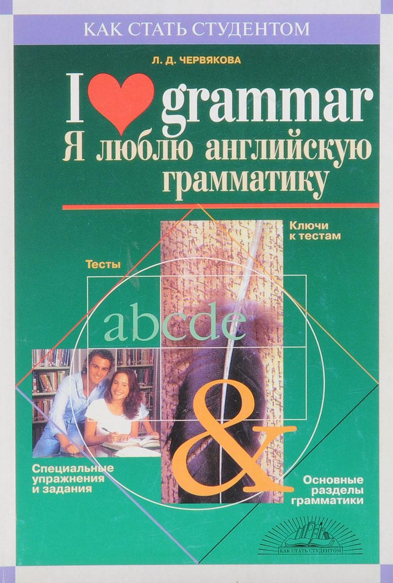 I Love Grammar / Я люблю английскую грамматику. Учебное пособие