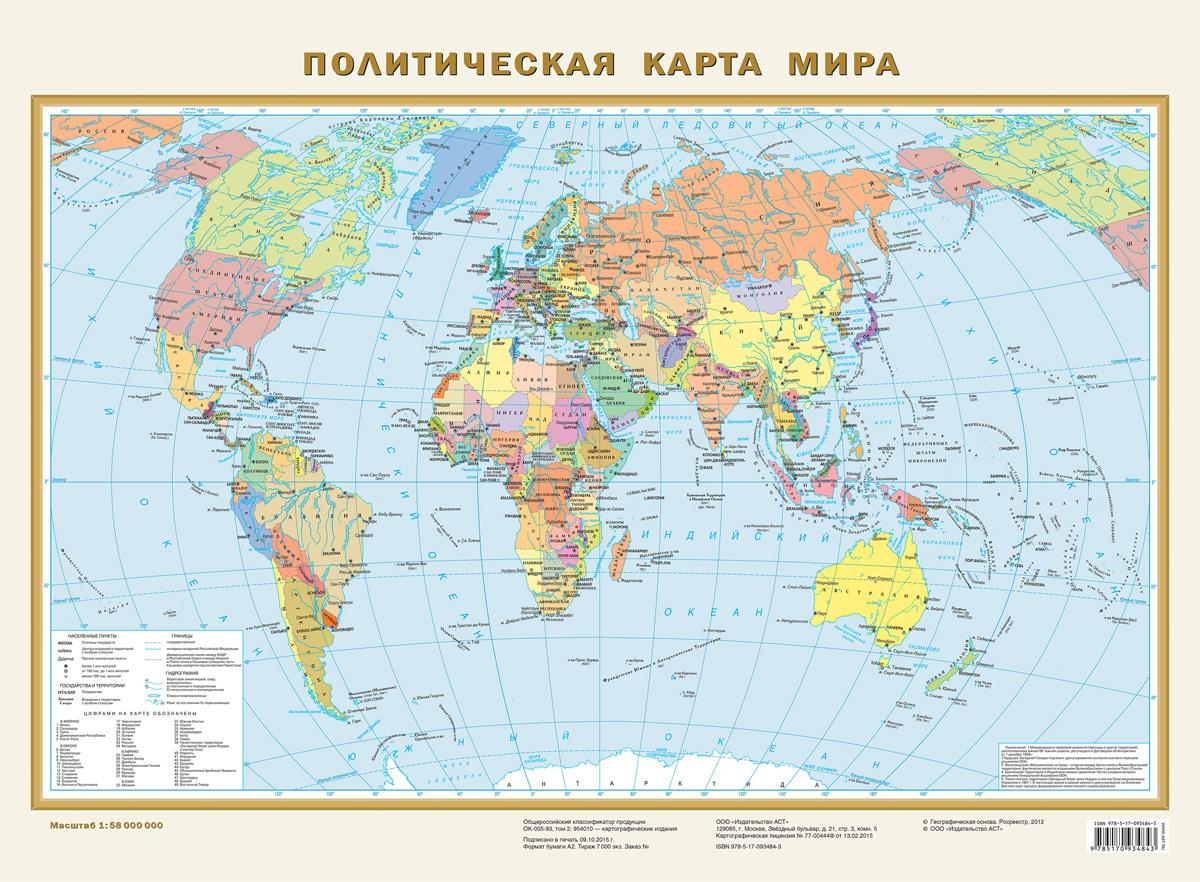 Политическая карта мира ( 978-5-17-093484-3 )