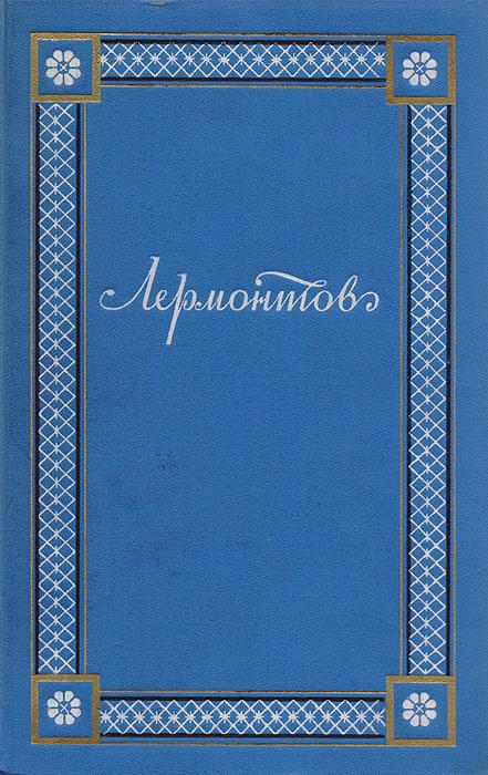 М. Ю. Лермонтов. Полное собрание сочинений в 4 томах. Том 2