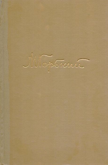 М. Горький. Собрание сочинений в 18 томах. Том 4