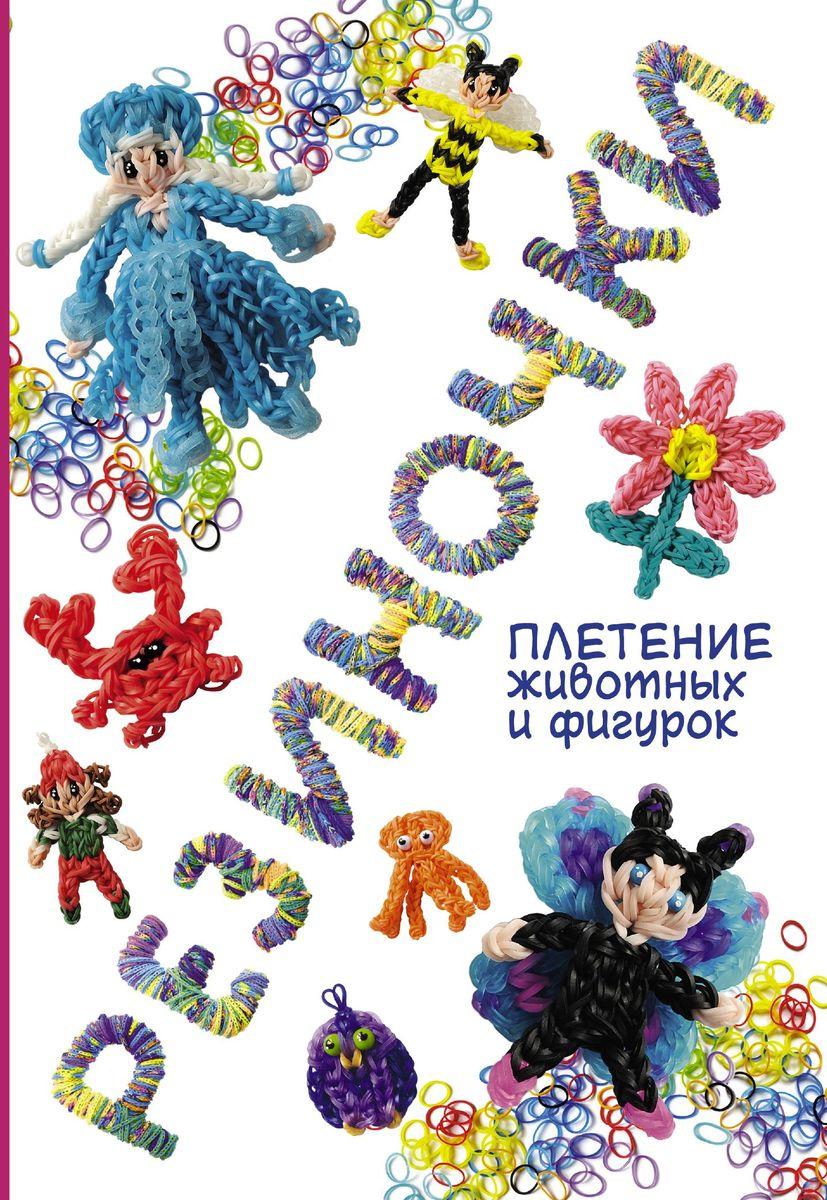 Резиночки. Плетение животных и фигурок ( 978-5-17-093210-8 )