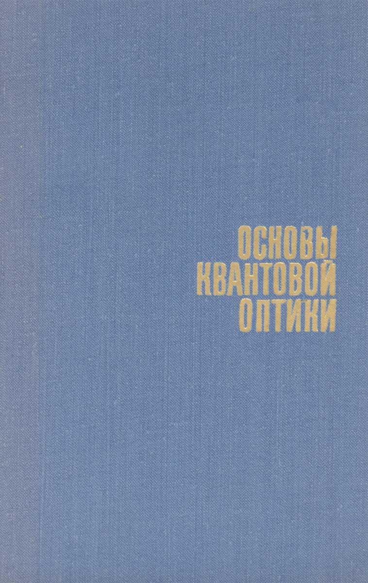 Основы квантовой оптики