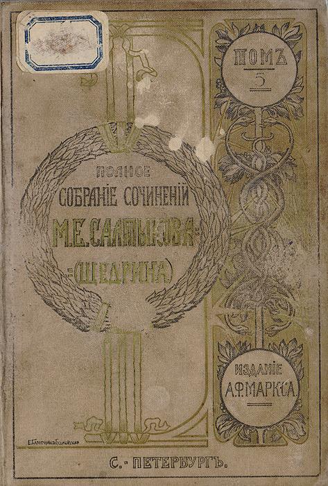 Полное собрание сочинений М. Е. Салтыкова (Н. Щедрина). Том 5