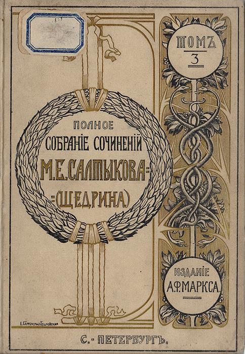 Полное собрание сочинений М. Е. Салтыкова (Н. Щедрина). Том 3