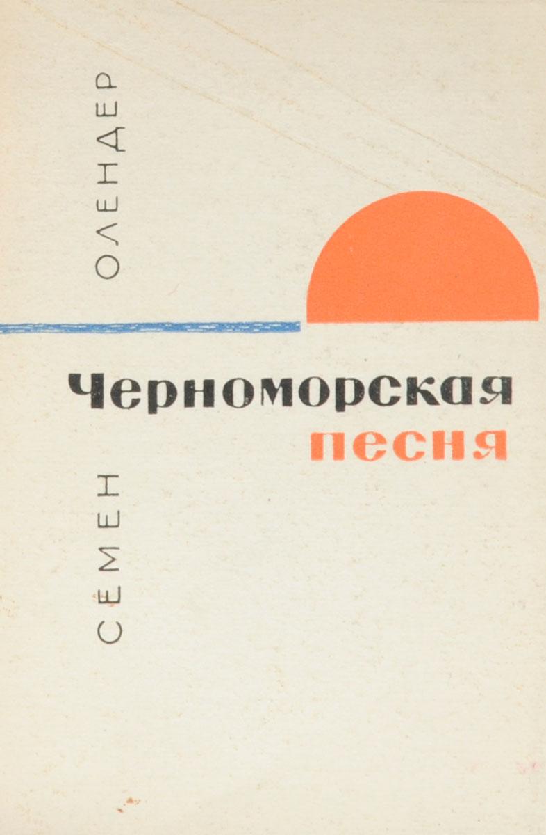 Черноморская песня
