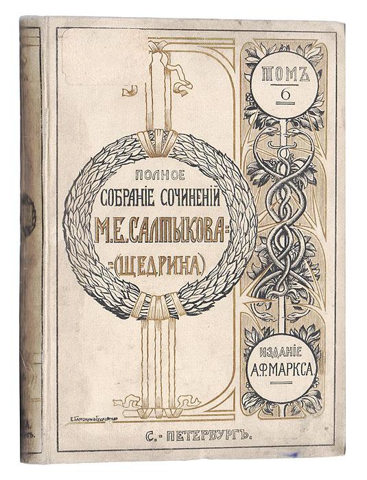 Полное собрание сочинений М. Е. Салтыкова (Н. Щедрина). Том 6