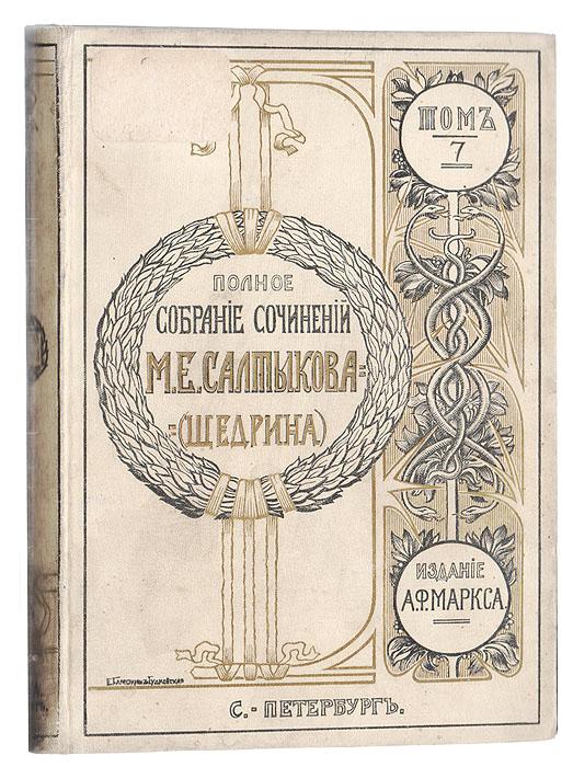 Полное собрание сочинений М. Е. Салтыкова (Н. Щедрина). Том 7