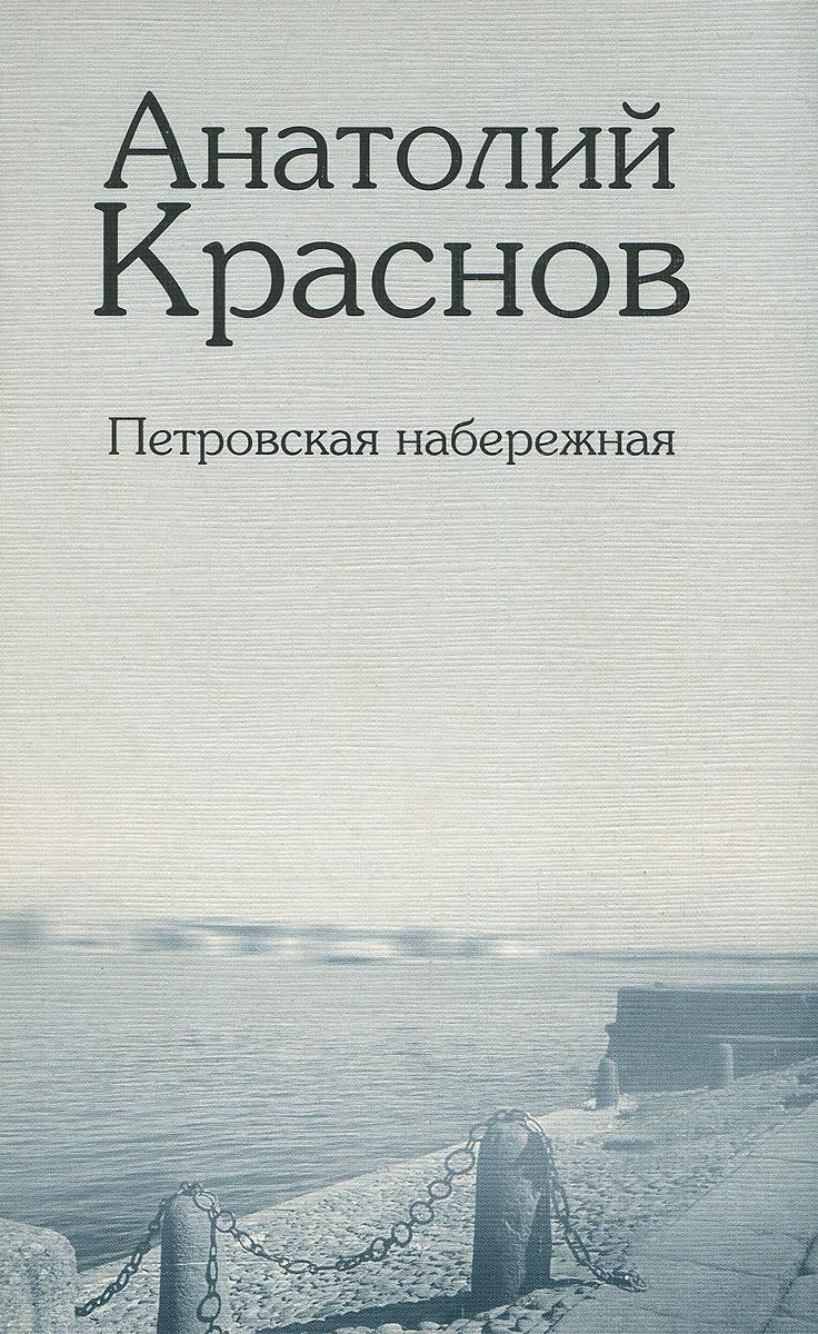 Петровская набережная. Стихотворения и поэмы