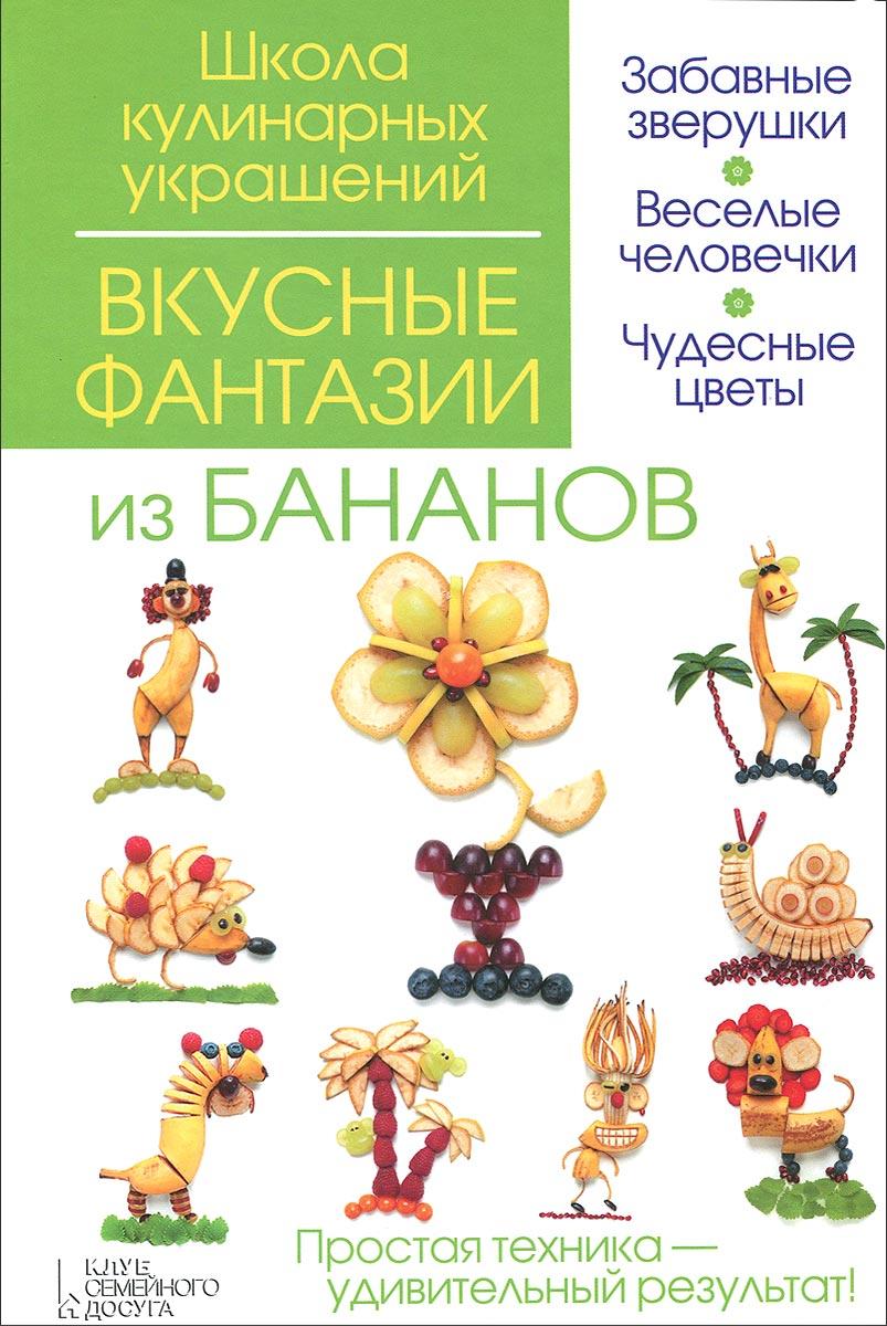 Вкусные фантазии из бананов