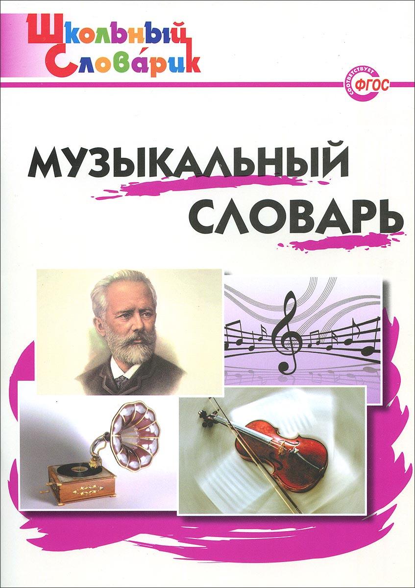 Музыкальный словарь. Начальная школа ( 978-5-408-02609-8 )