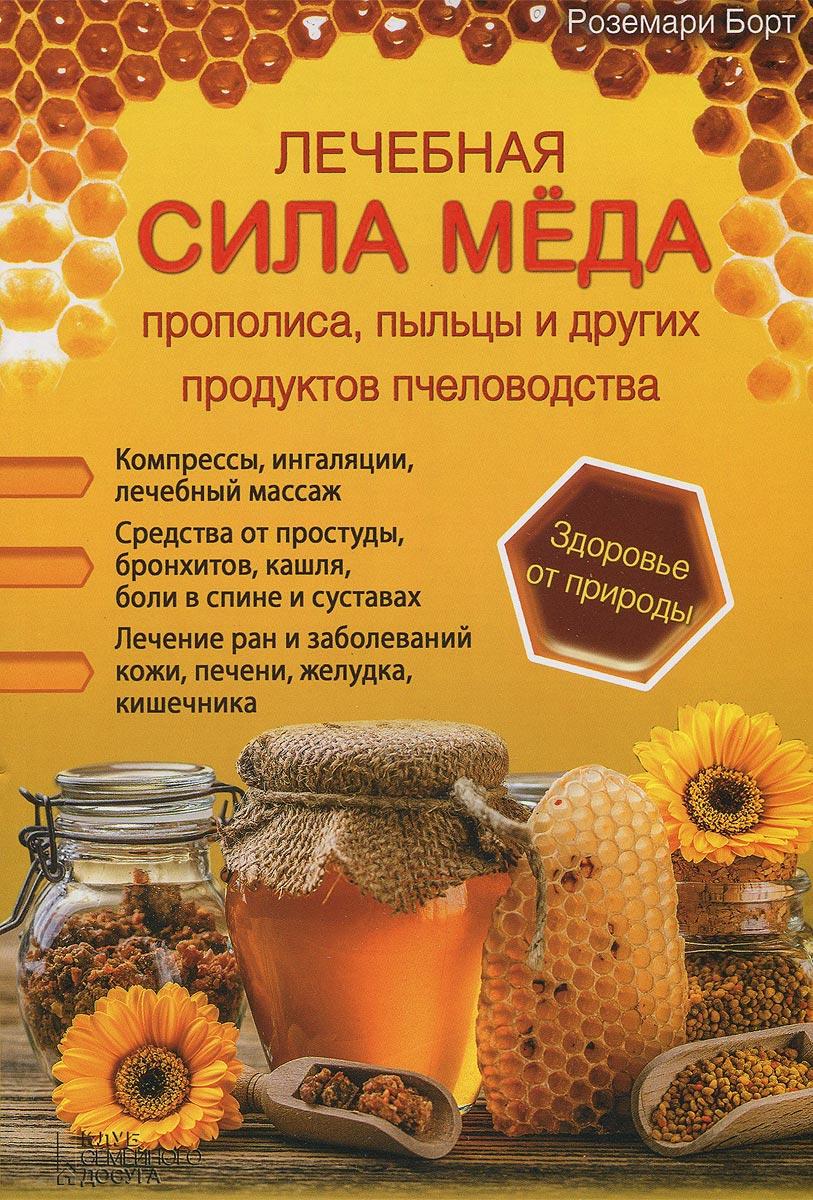 Лечебная сила меда, прополиса, пыльцы и других продуктов пчеловодства ( 978-5-9910-3331-2, 978-966-14-9323-9, 978-3-440-11165-9 )
