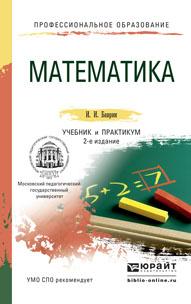Математика 2-е изд., пер. и доп. учебник и практикум для спо