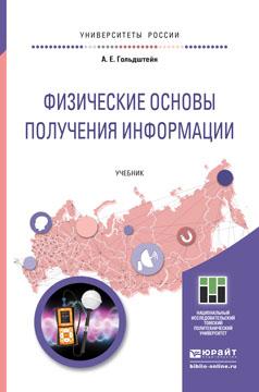 Физические основы получения информации. Учебник12296407Предметом рассмотрения данной книги являются физические эффекты, лежащие в основе измерительных преобразований и средств их реализации. В книге изложены физические основы измерительных преобразований, используемых для получения информации о различных свойствах объектов. Рассмотрены измерительные преобразования в низкочастотных электромагнитных, радиоволновых, акустических и тепловых полях, а также полях упругих деформаций, оптических и ионизирующих излучений.