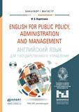 Английский язык для государственного управления. Учебник и практикум / English for Public Policy, Administration and Management (+ CD)