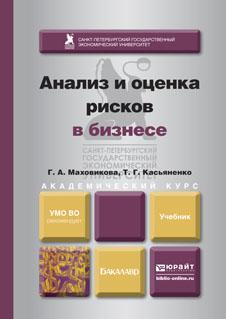 Анализ и оценка рисков в бизнесе. учебник и практикум для академического бакалавриата