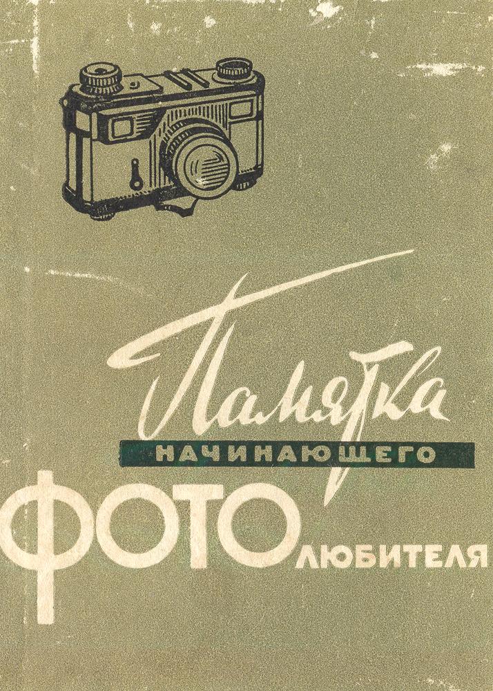 Памятка начинающего фотолюбителя