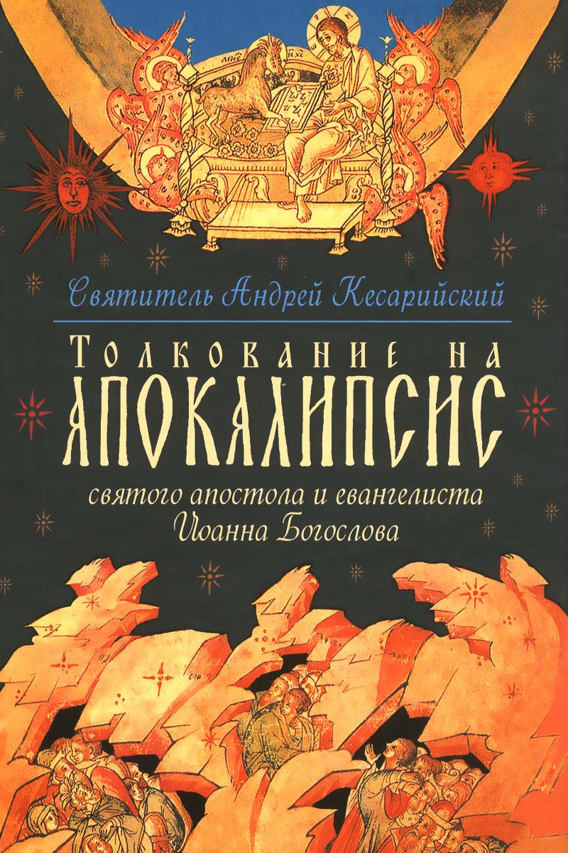 книга откровение иоанна богослова аудиокнига Каталог товаров