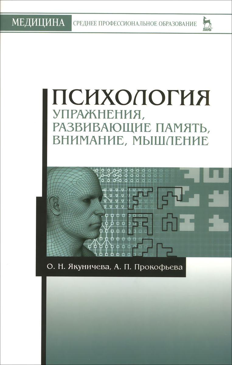 Психология. Упражнения, развивающие память, внимание, мышление. Учебное пособие ( 978-5-8114-2000-1 )