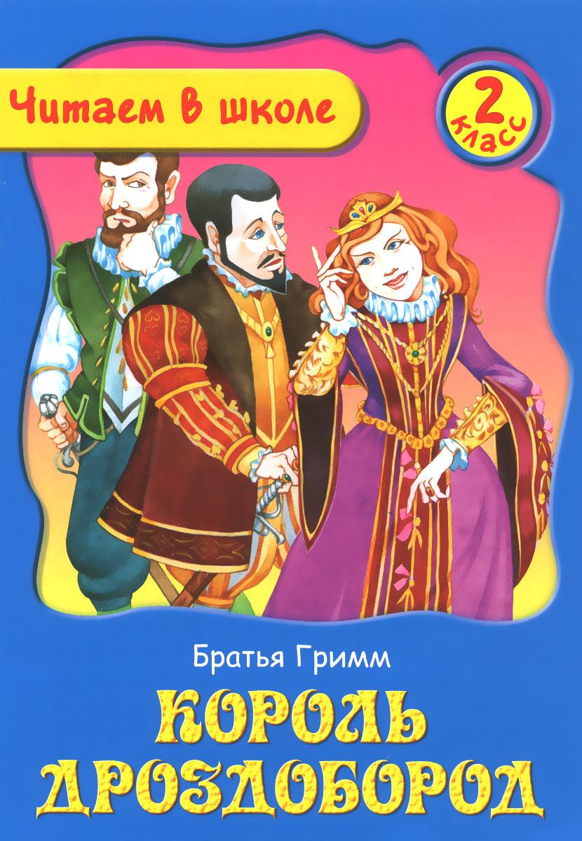 Король Дроздобород ( 978-985-17-1006-1 )