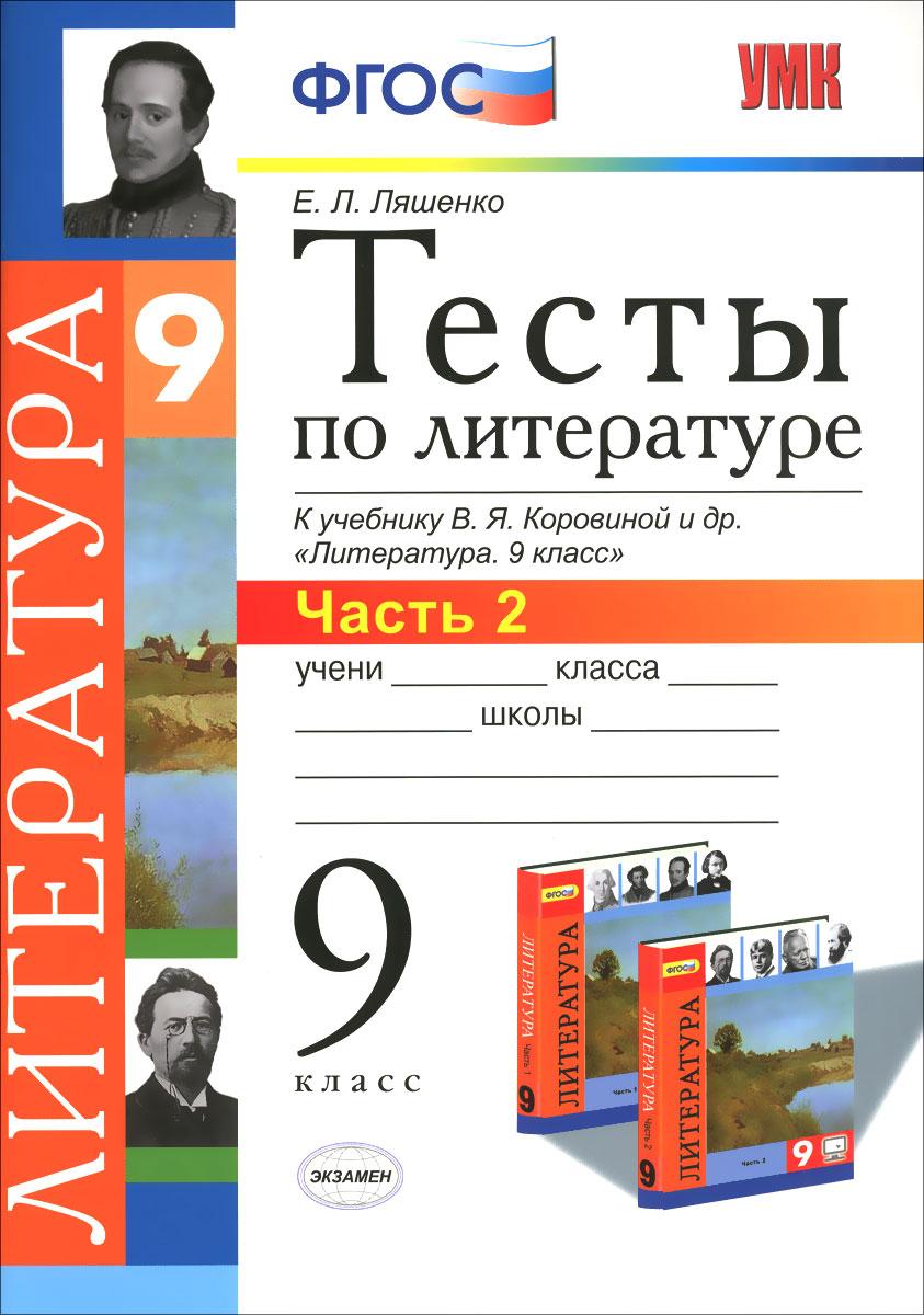 Английский язык 9 класс учебник михеева онлайн читать
