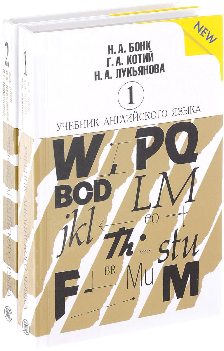 Учебник английского языка. В 2 частях (комплект из 2 книг)