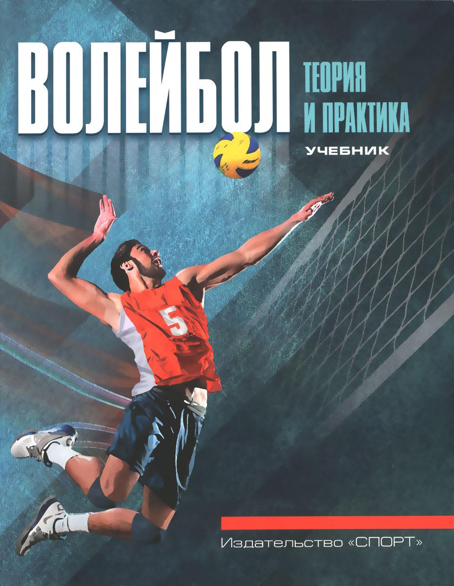Волейбол. Теория и практика. Учебник ( 978-5-9906734-7-2 )
