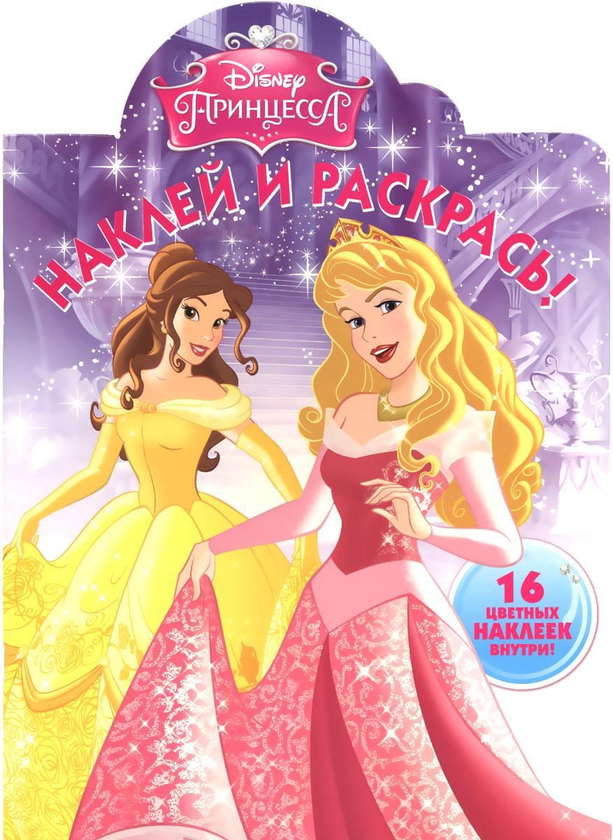 Принцесса. Наклей и раскрась!12296407В этой замечательной книжке тебя ждёт встреча с прекрасными принцессами. И это не только чудесный альбом с наклейками, но и прекрасная раскраска! Чтобы правильно раскрасить картинки, тебе нужно: 1. Найти страницу с тем же номером, что и на наклейке. 2. Вклеить наклейку в пустое поле. 3. Раскрасить картинку в те же цвета, что и на наклейке. Книжка с вырубкой.
