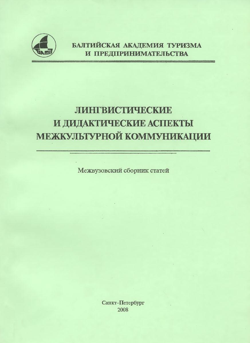 Лингвистические и дидактические аспекты межкультурной коммуникации