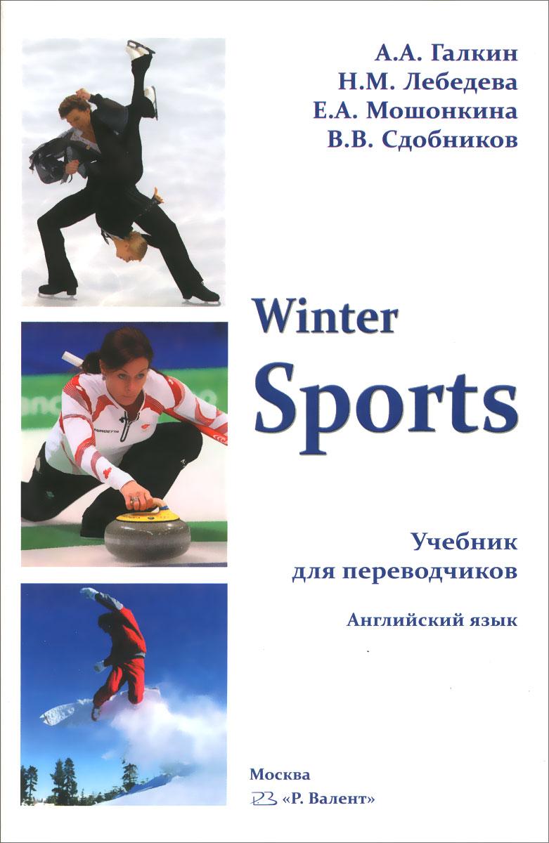 Winter. Sports. Учебник для переводчиков. Английский язык