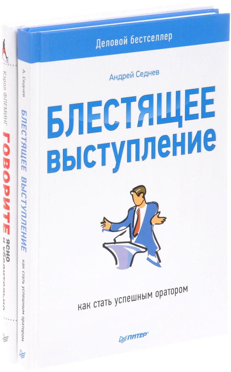 Говорите ясно и убедительно. Блестящее выступление. Как стать успешным оратором (комплект из 2 книг) ( 978-5-496-02222-4, 978-5-496-01122-8, 978-1609947439, 977-5-496-01113-6, 978-1622094318 )