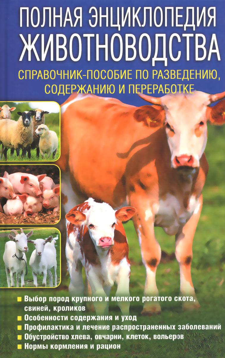 Полная энциклопедия животноводства