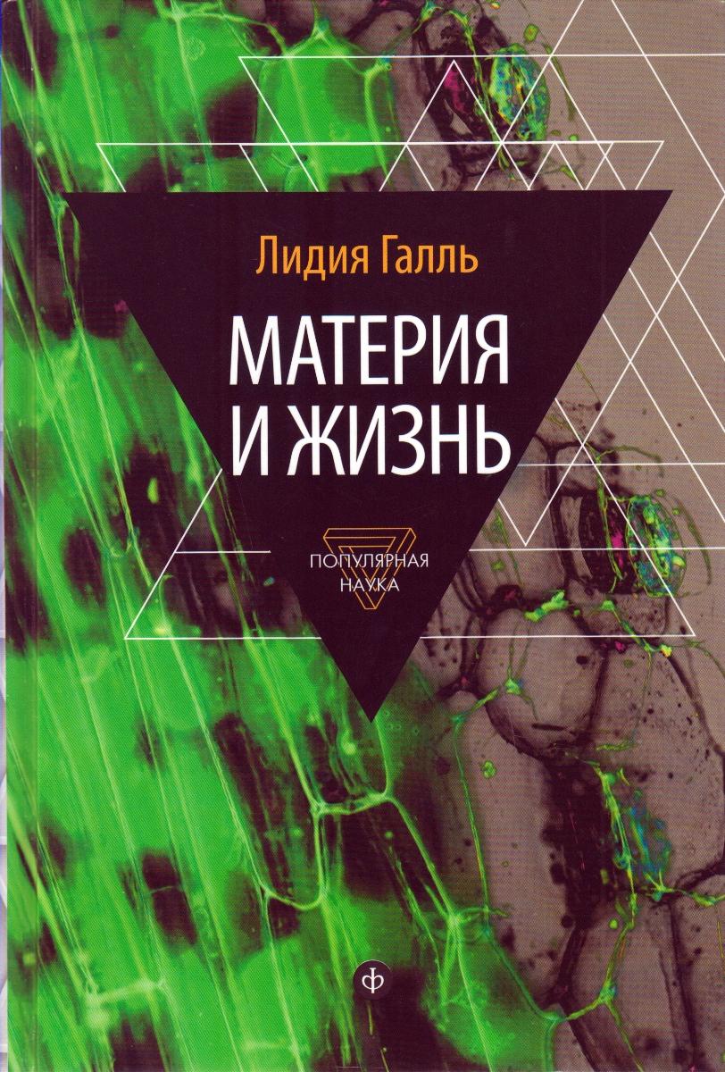 Материя и жизнь ( 978-5-367-03611-4 )