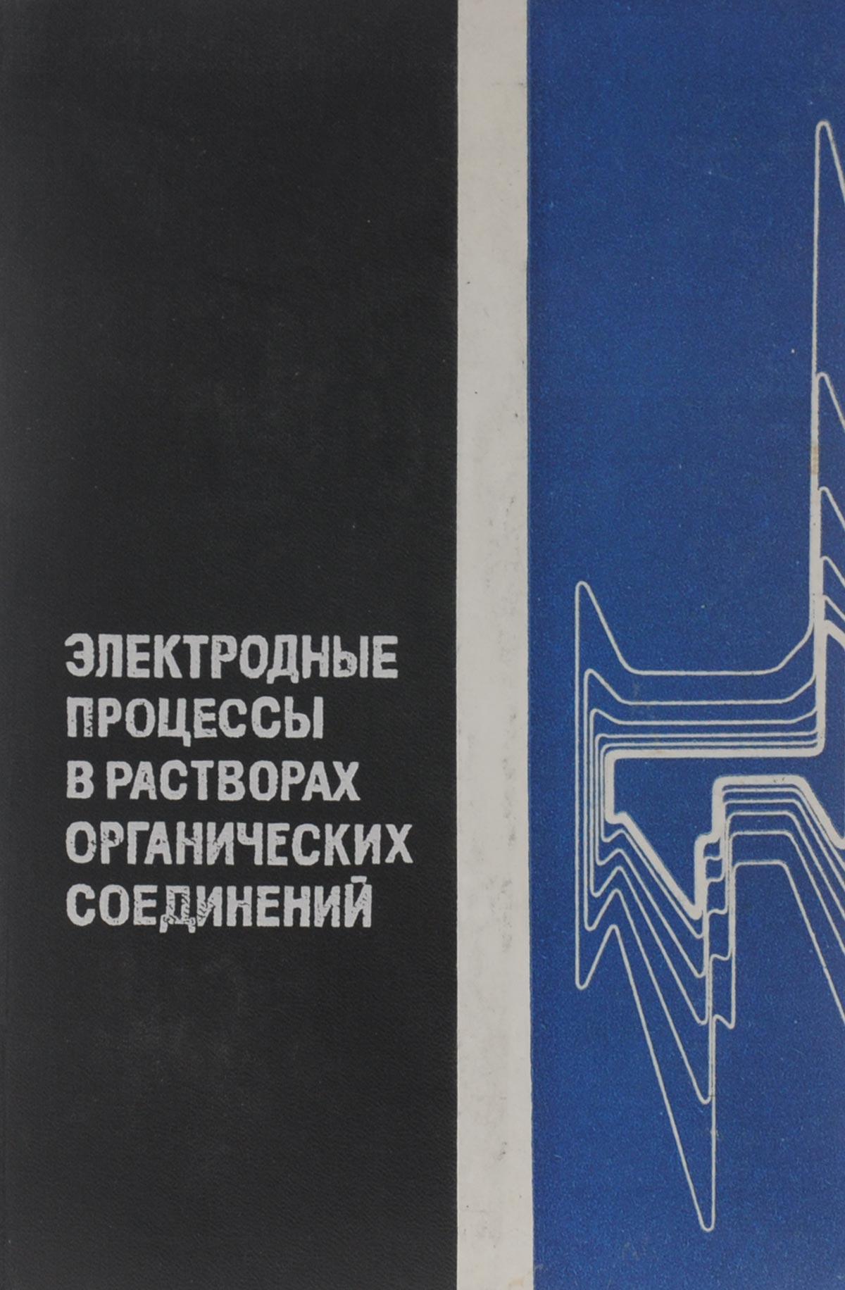 Электродные процессы в растворах органических соединений. Учебное пособие