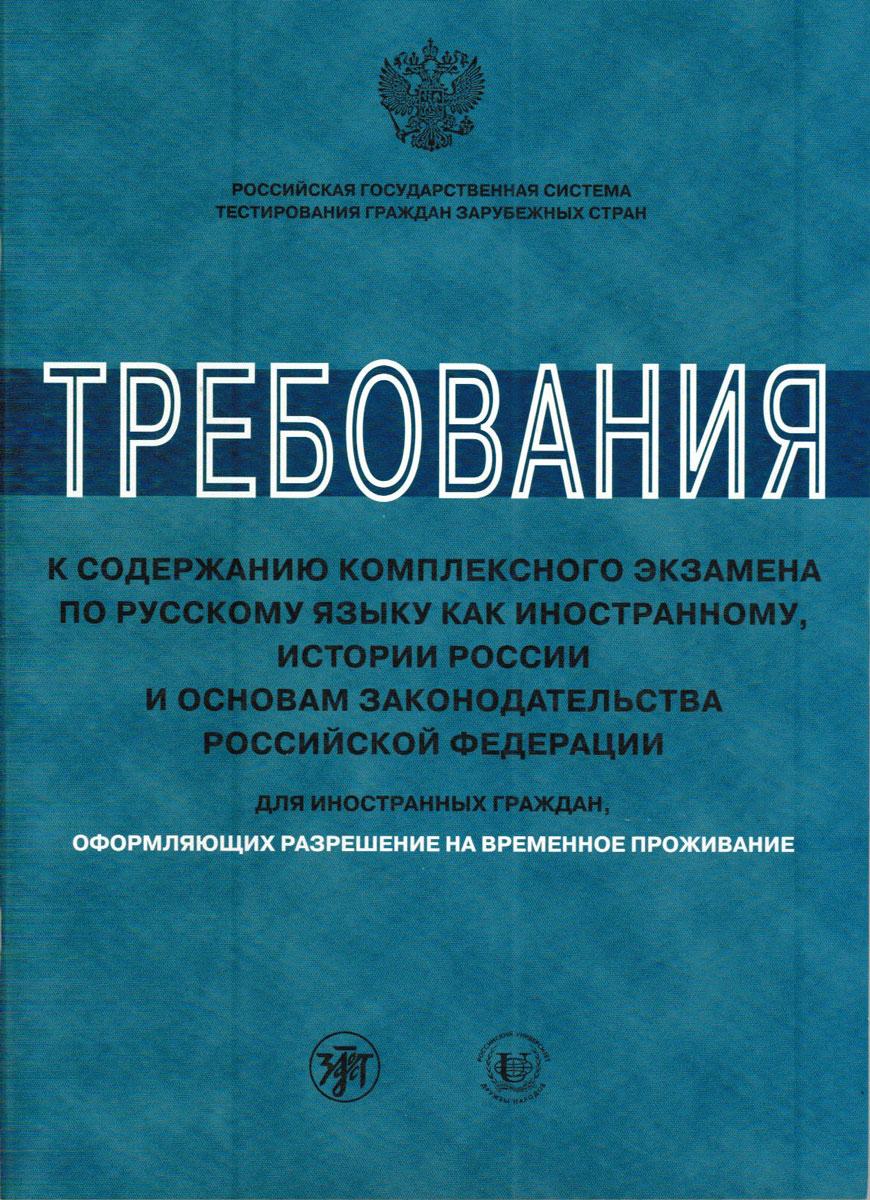 Требования к содержанию комплексного экзамена по русскому языку как иностранному, истории России и основам законодательства Российской Федерации для иностранных граждан, оформляющих разрешение на временное проживание