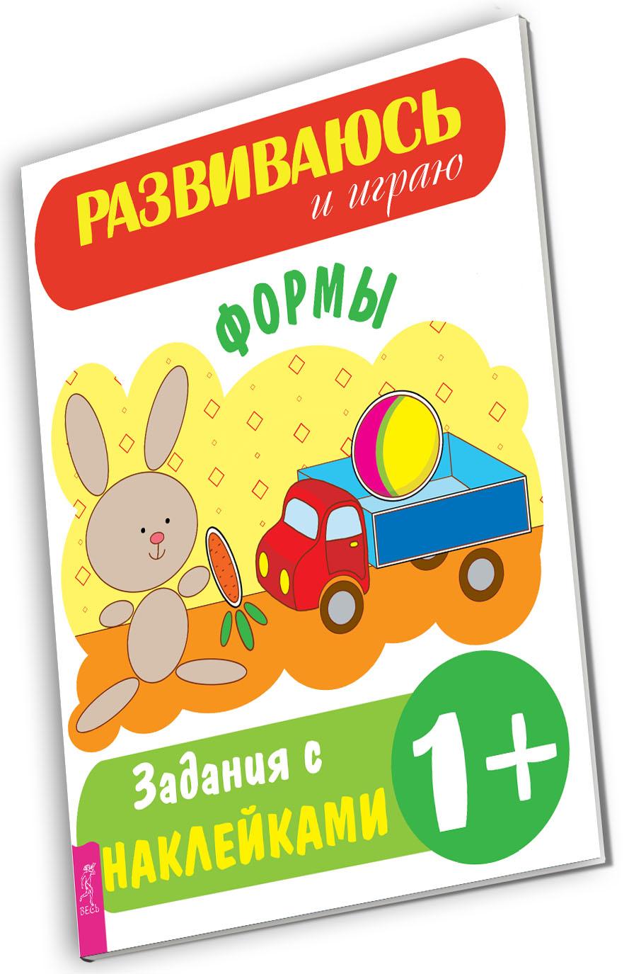 Формы12296407Аннотация Книги серии Развиваюсь и играю предназначены для занятий с малышами от 1 года. Задания сформулированы просто и понятно для ребенка, а большие наклейки удобно держать в ручке и наклеивать на страничку. Выполняя задания и приклеивая наклейки, ребенок: учится воспринимать информацию; развивает абстрактное мышление и интеллект; познает окружающий мир. Работа с наклейками способствует развитию мелкой моторики, точности и координации движений. Эта красивая книга с яркими детскими иллюстрациями не только поможет ребенку в познании мира, но и доставит малышу и родителям много приятных минут, проведенных вместе. О чем книга Эта книга познакомит ребенка с формами. Квадратные окошки в домике, круглое солнышко, рыбки-ромбики в прямоугольном аквариуме, треугольная елочка - стилизованные рисунки и образы будут понятны ребенку, таким образом, он с легкостью научится различать и запомнит основные геометрические фигуры....