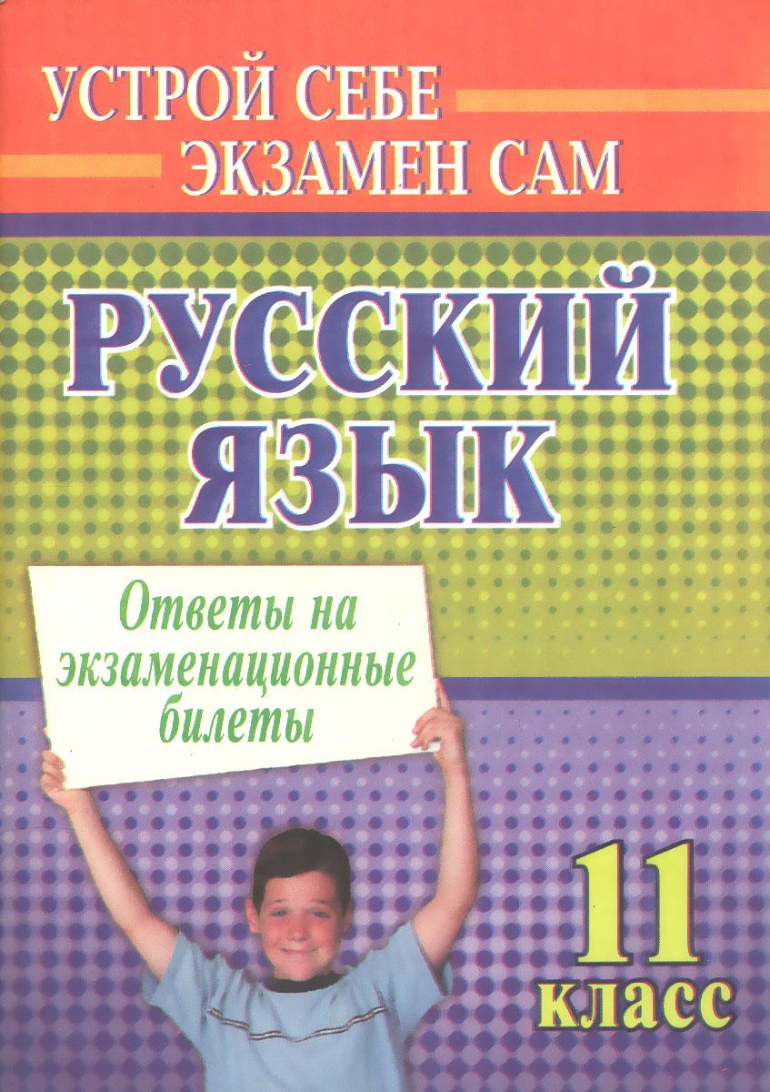 Русский язык. 11 класс. Ответы на экзаменационные билеты