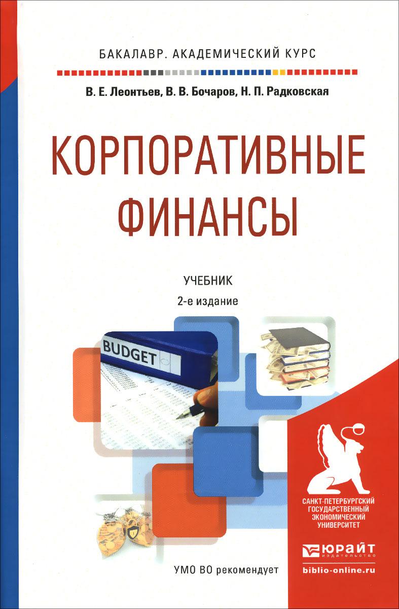 Корпоративные финансы. Учебник12296407В учебнике рассматриваются теоретические и практические вопросы по всем разделам курса Корпоративные финансы. В нем на основе опыта деятельности российских и зарубежных корпораций обобщаются базовые концепции корпоративных финансов, рассматриваются практические аспекты формирования и использования капитала, доходов, расходов, финансирования инвестиций, управления денежными потоками, финансового планирования, бюджетирования и контроля. Приводится перечень компетенций, а также контрольные задания и тесты, предназначенные для самостоятельной работы студентов. Соответствует актуальным требованиям Федерального государственного образовательного стандарта высшего образования. Для бакалавров, обучающихся по направлениям Экономика и Менеджмент, студентов, аспирантов и преподавателей экономических направлений и специальностей, также будет полезен широкому кругу практических работников государственных органов, организаций (корпораций).