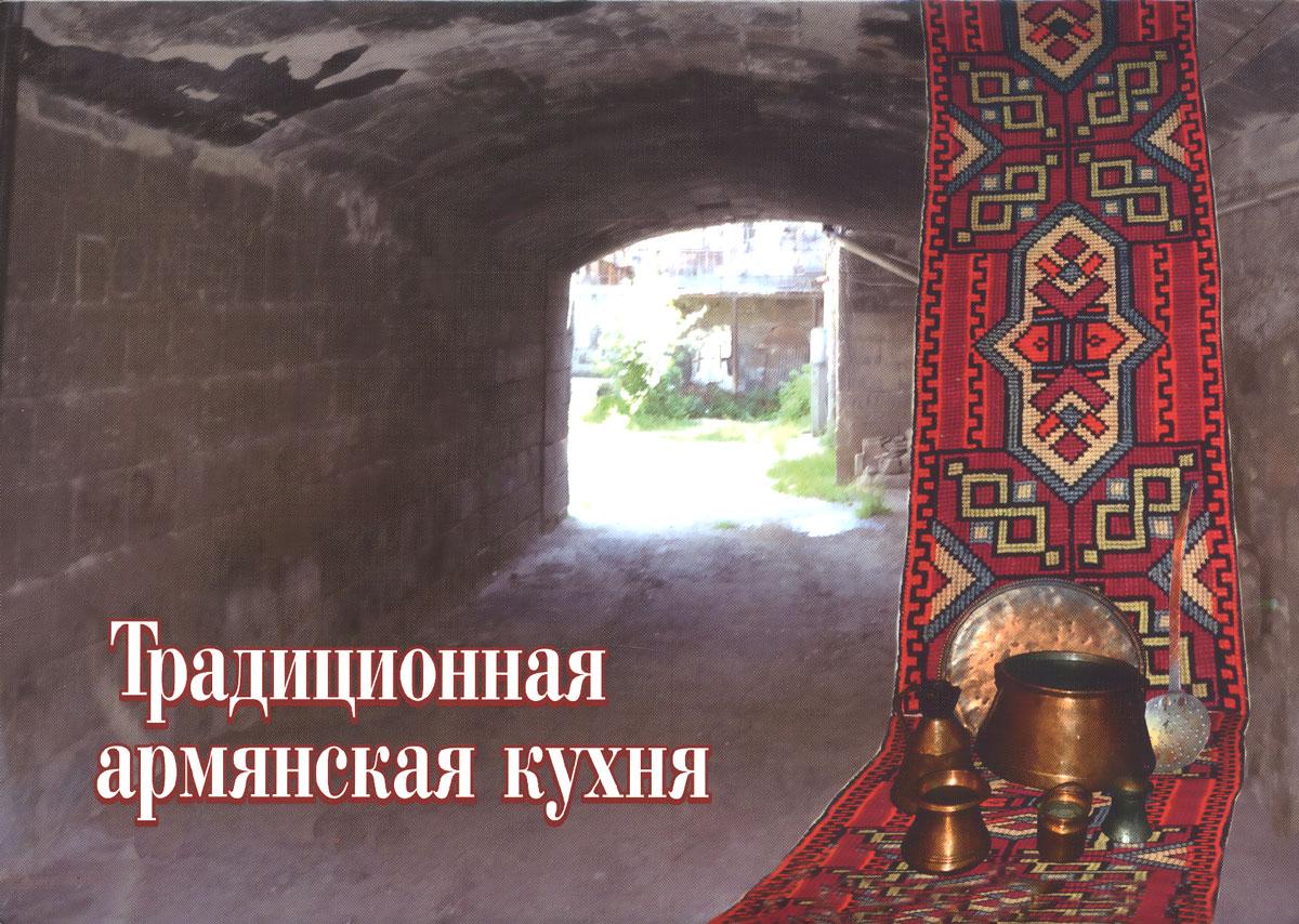 Традиционная армянская кухня (набор из 12 карточек)
