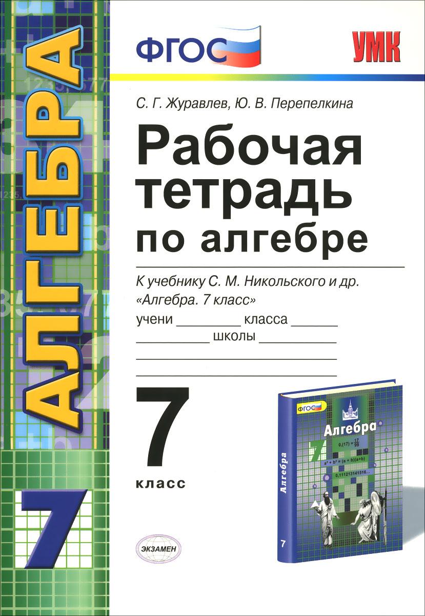 Алгебра. 7 класс. Рабочая тетрадь. К учебнику С. М. Никольского и др. ( 978-5-377-10290-8 )