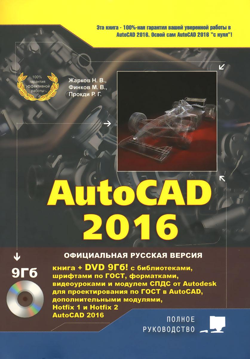 AutoCAD 2016 (+ DVD-ROM)