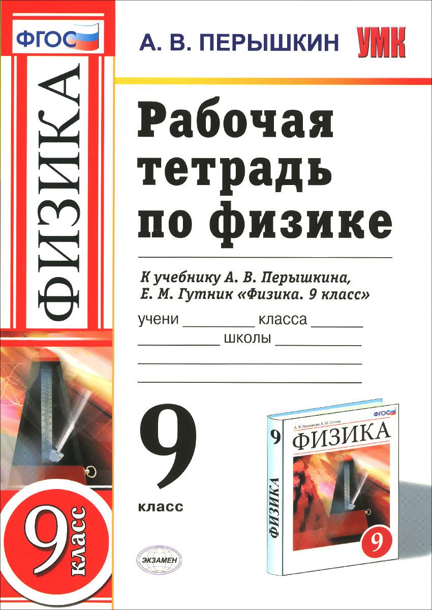 Физика. 9 класс. Рабочая тетрадь. К учебнику А. В. Перышкина, Е. М. Гутник ( 978-5-377-10170-3 )