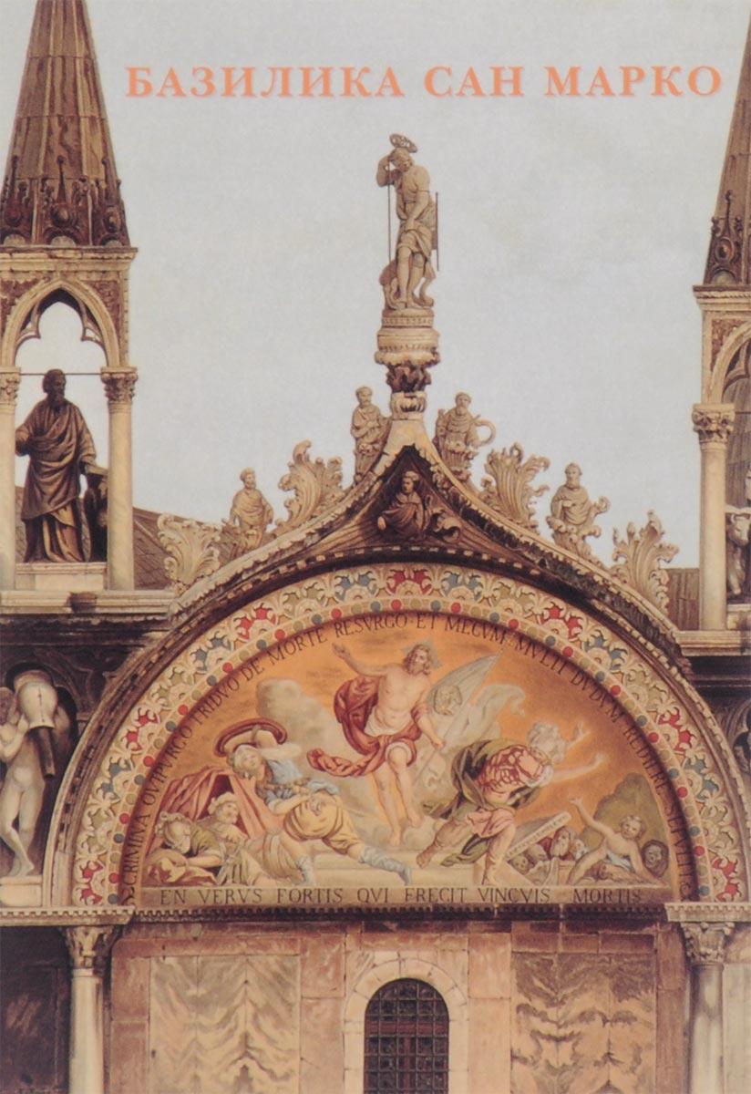 Базилика Сан Марко (набор из 15 открыток)