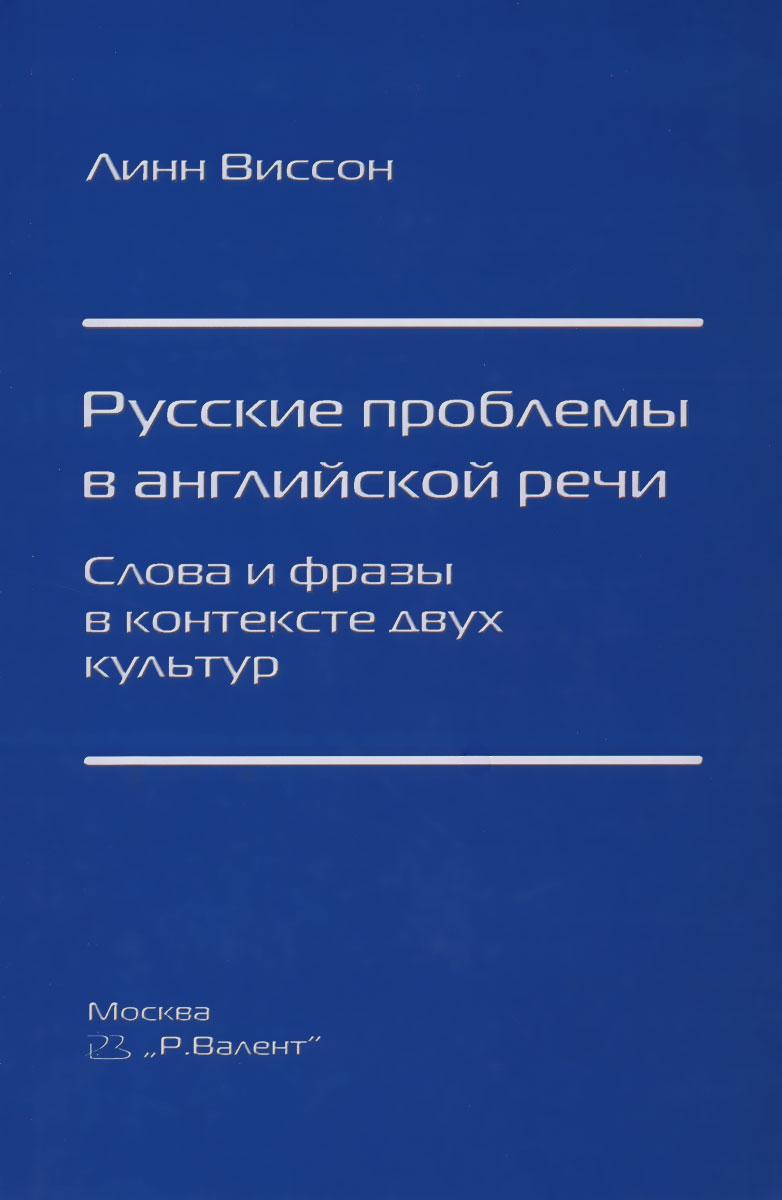 Русские проблемы в английской речи. Слова и фразы в контексте двух культур