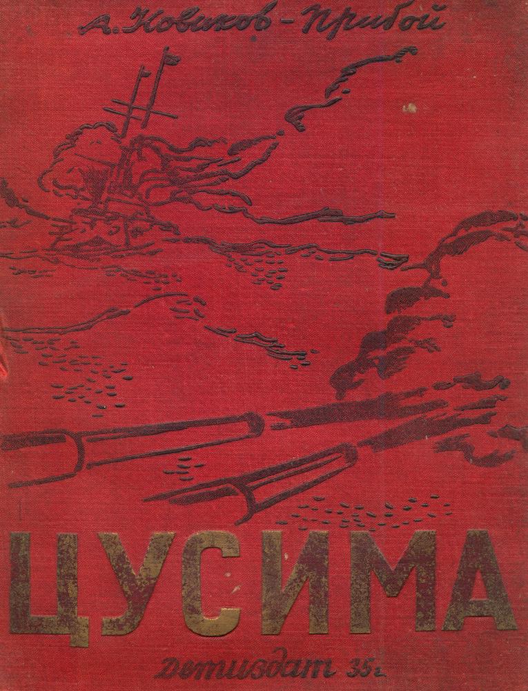 А. Новиков-Прибой Цусима