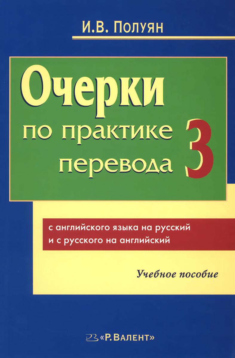 Очерки-3 по практике перевода с английского на русский и с русского на английский. Учебное пособие