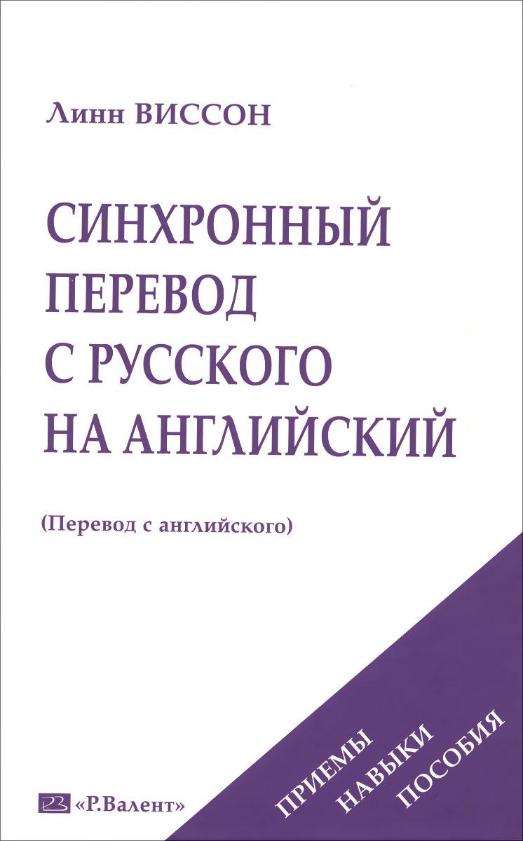 Синхронный перевод с русского на английский