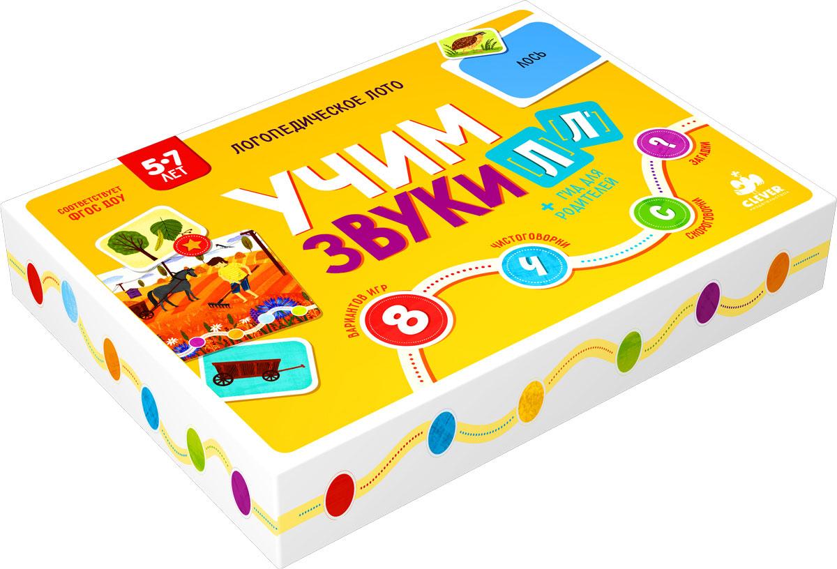 Логопедическое лото. Учим звуки Л, Ль12296407Что вас ждет в коробке: 54 карточек и 40 жетонов, с помощью которых можно играть в 8 речевых игр, пошаговый гид для родителей, а также загадки, скороговорки, чистоговорки и считалки. Гид для родителей: Сложности с произношением звуков [л] и [л] - распространенная проблема у многих детей. Традиционная языковая гимнастика и упражнения могут быть утомительны для ребенка. Передовая авторская методика А.С.Галанова, известного логопеда и психолога, директора Лаборатории психологической безопасности Международной академии психологических наук, основана на новейших достижениях нейрофизиологии. С ее помощью ваш дошкольник легко отработает произношение этих звуков в процессе веселой игры. Изюминки: Яркие и красочные иллюстрации; Карточки и жетоны изготовлены из плотного картона; Этот набор игр подходит для занятий как с одним ребенком, так и с группой из 6-8 детей.
