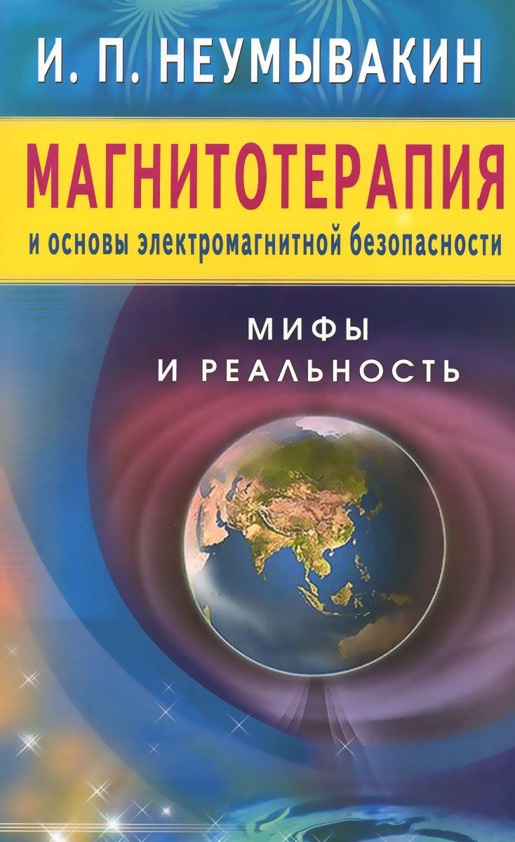 Магнитотерапия и основы электромагнитной безопасности. Мифы и реальность ( 978-5-4236-0302-1 )