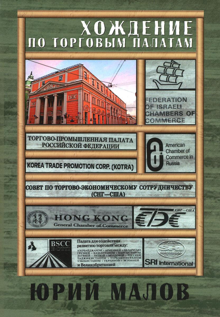Хождение по торговым палатам (хроника перестроечных времен) ( 978-5-00039-055-9 )