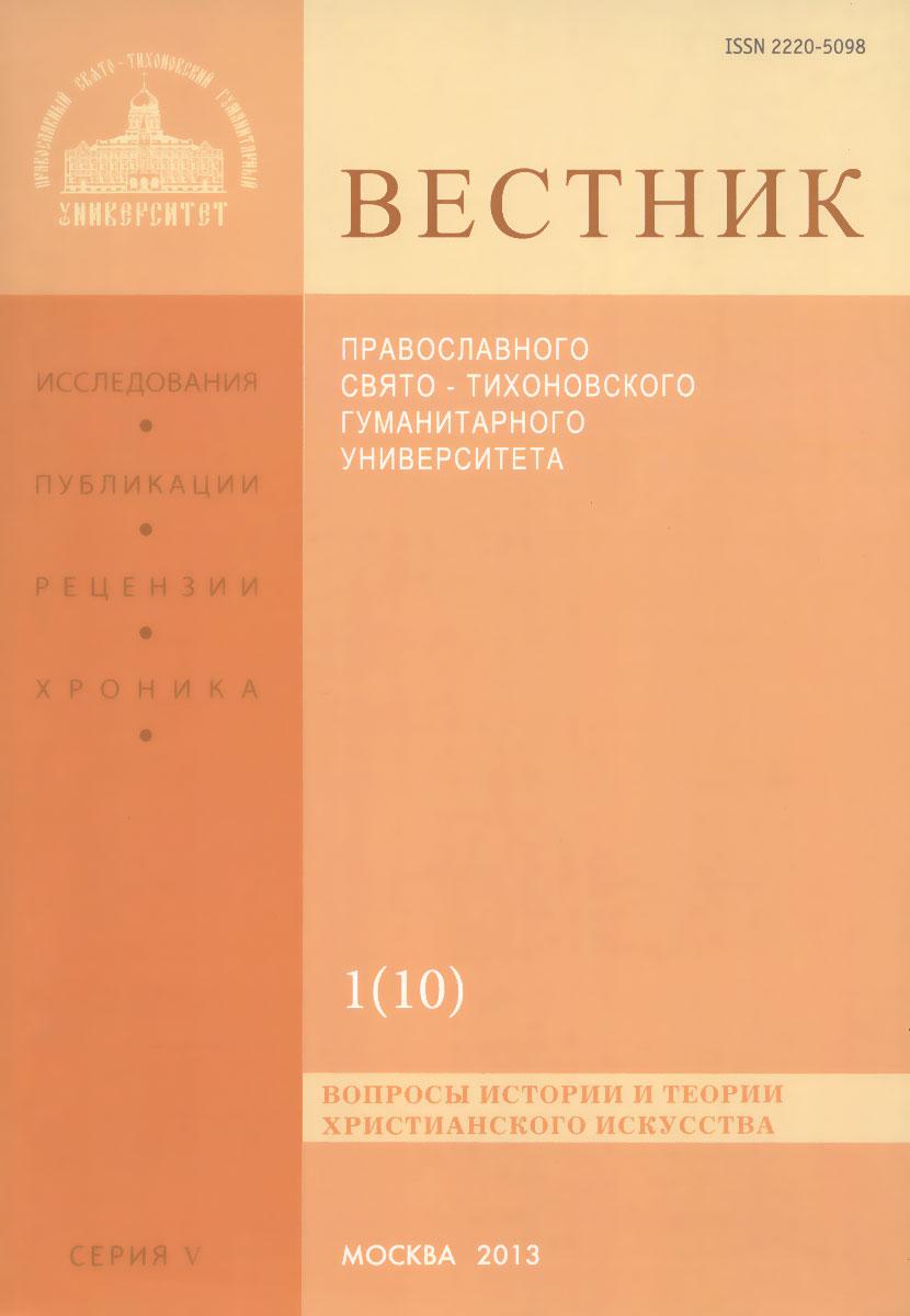 Вестник Православного Свято-Тихоновского гуманитарного университета, №1(10), январь, февраль, март, апрель 2013